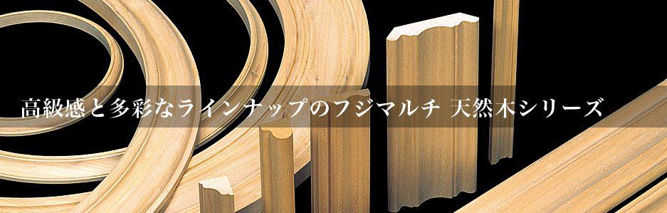 高級感と多彩なラインナップのフジマルチ天然木シリーズ