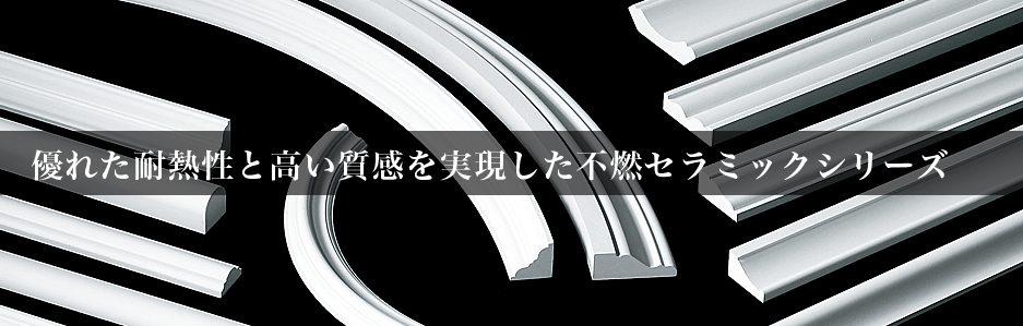 優れた耐熱性と高い質感を実現した不燃セラミックシリーズ